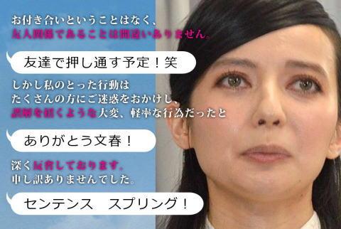 東京五輪での復活目指しベッキーが日本脱出を決意?