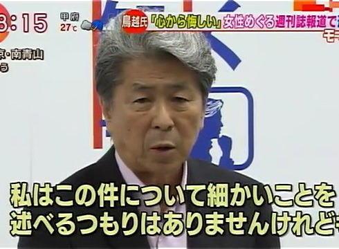 <鳥越俊太郎>「被害者とともに、高畑さんの人権も考慮しなければいけない」