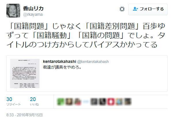 香山リカ「野党第一党の国籍が二重国籍でも全く問題ありません」