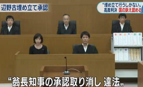 辺野古沖 国の訴え認める「翁長知事の対応は違法」