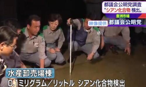 豊洲新市場の水産卸売場棟からシアン検出 都議会公明が発表