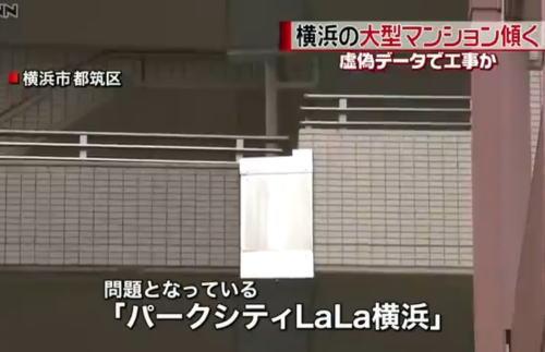 【横浜傾斜マンション】住民を黙らせた三井不動産の400億円補償 宝くじが当たったようなもの