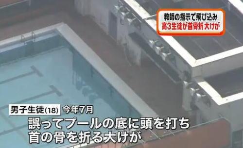 高校の水泳授業で生徒が首骨折 浅いプール、教諭が飛び込み指示