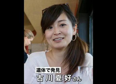 カナダで行方不明の古川さん空き家で遺体で発見 犯人も逮捕
