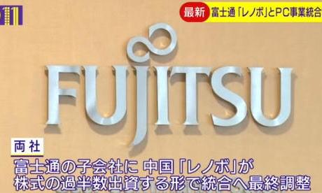 富士通 PC事業を中国レノボ・グループと統合へ最終調整