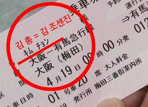 わさびテロに続きバスの切符に「キム・チョン」と書かれた韓国人観光客が大騒ぎ