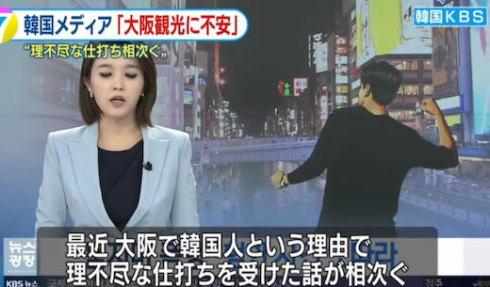 大阪で韓国人観光客が通りすがりの若者から暴力を受けたとして、韓国総領事館が注意を呼びかけ