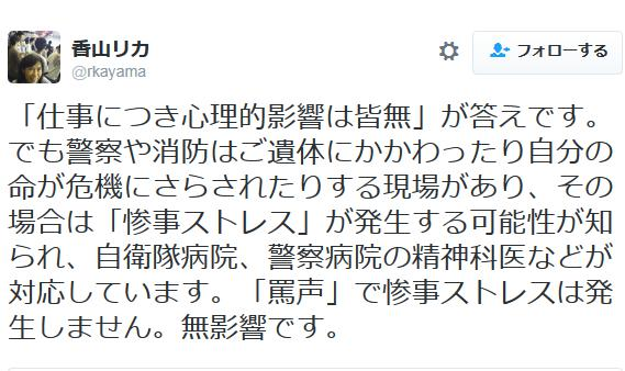香山リカ氏 基地反対派の怒声を浴びる機動隊員に断言「心理的影響は皆無」