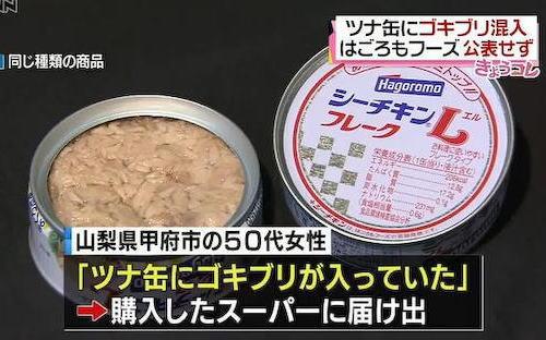 ツナ缶にゴキブリ はごろもフーズ公表せず