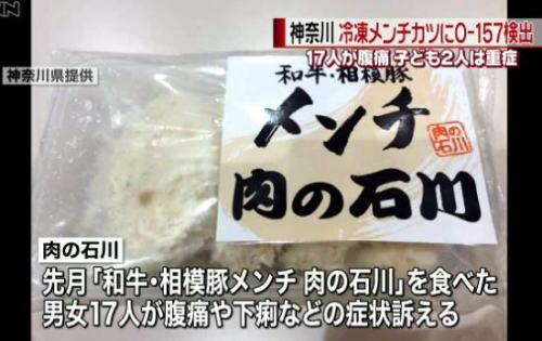 冷凍メンチ O-157 平塚 肉の石川 タケフーズ イトーヨーカドー