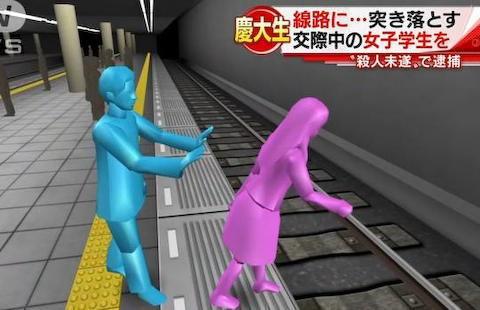 慶応大法学部3年、小沢友喜容疑者(22)、殺人未遂疑い 交際中の女子学生線路に突き落とす