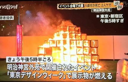 木製ジャングルジム火災、主催の東京デザインウィークの公式サイトから関係者著名人リストが消える