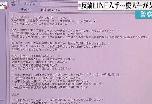 フジ「Mr.サンデー」、うっかり慶応大・広告研究会の代表の名前をお漏らししてしまう