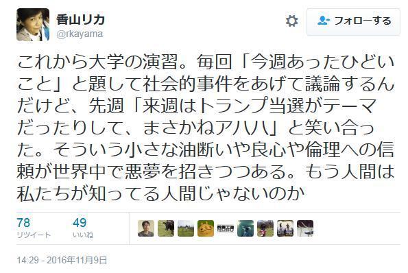 香山リカ 世界中で悪夢を招きつつある。もう人間は私たちが知ってる人間じゃないのか