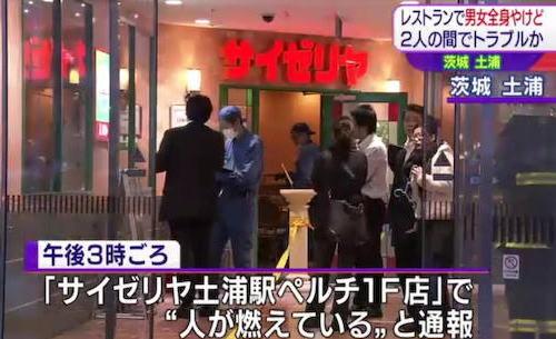 JR土浦駅の駅ビルにあるファミリーレストラン、「サイゼリヤ土浦駅ペルチ1F店」で、「人が燃えている」と消防に通報