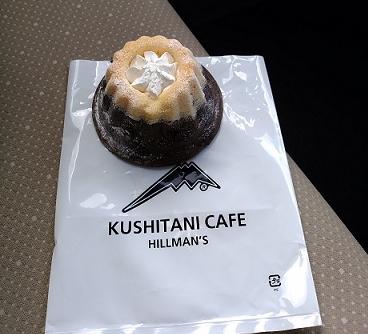 富士山クシタニ