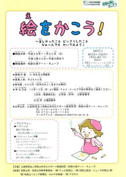ewokakouwakayama.jpg