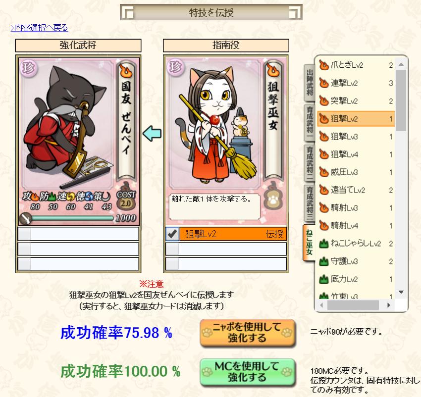 game_kyouka_denjyu1.png
