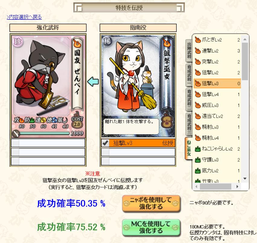 game_kyouka_denjyu2.png