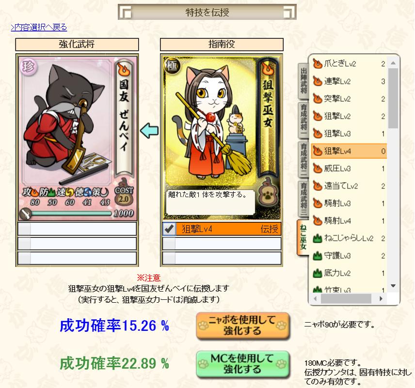 game_kyouka_denjyu3.png