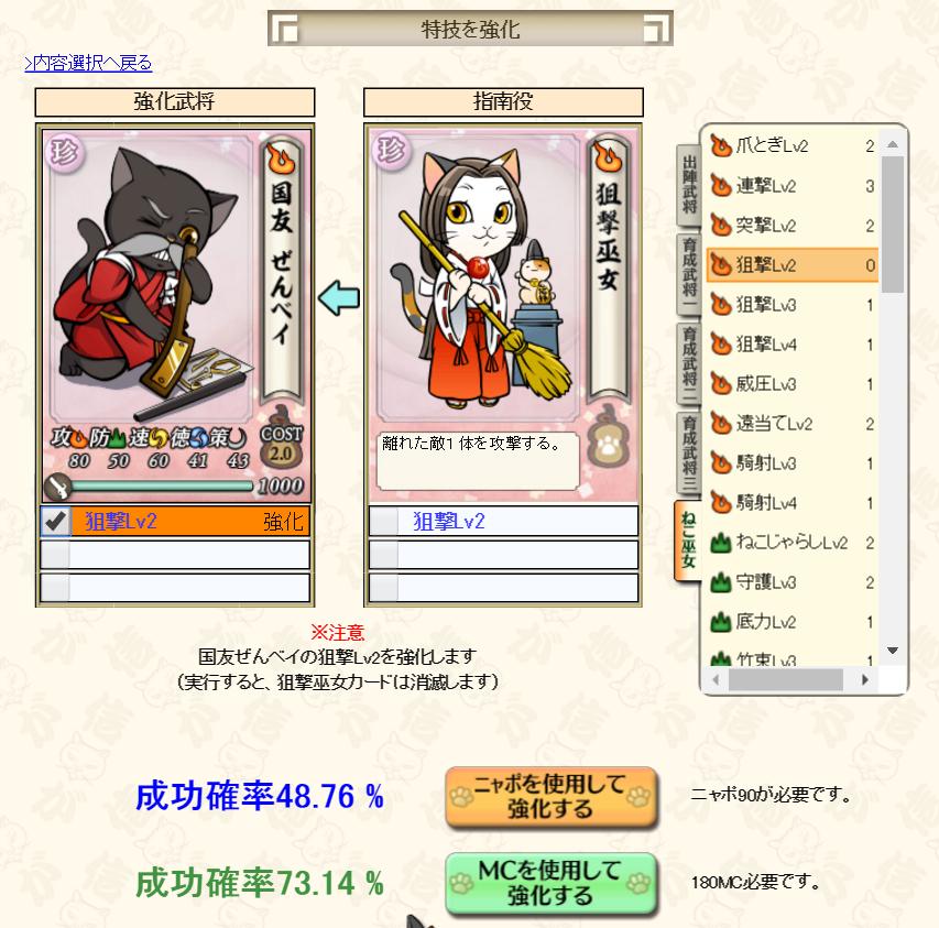 game_kyouka_kyouka1.png