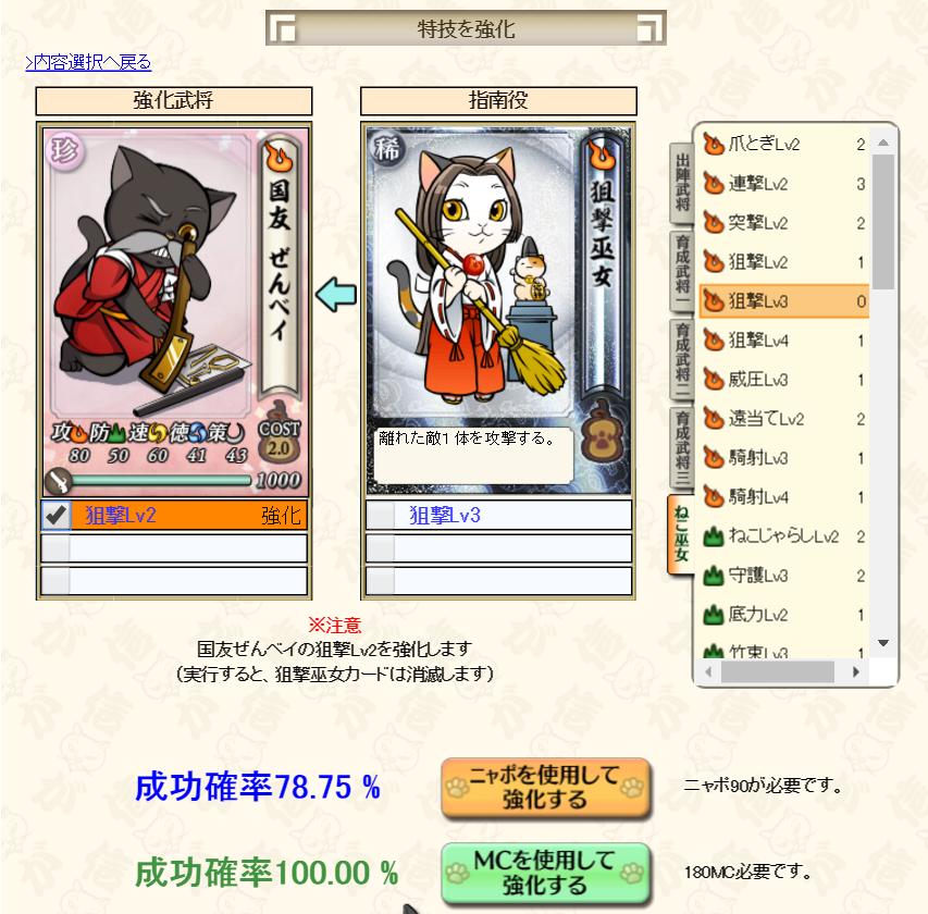 game_kyouka_kyouka2.png