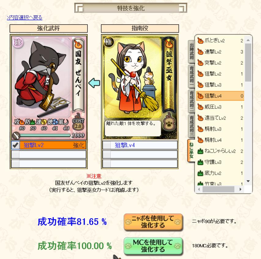 game_kyouka_kyouka3.png