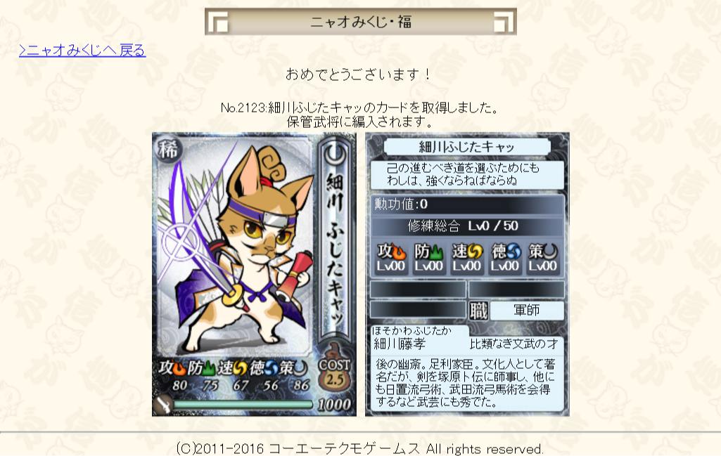 game_mikuji_fuku03.png