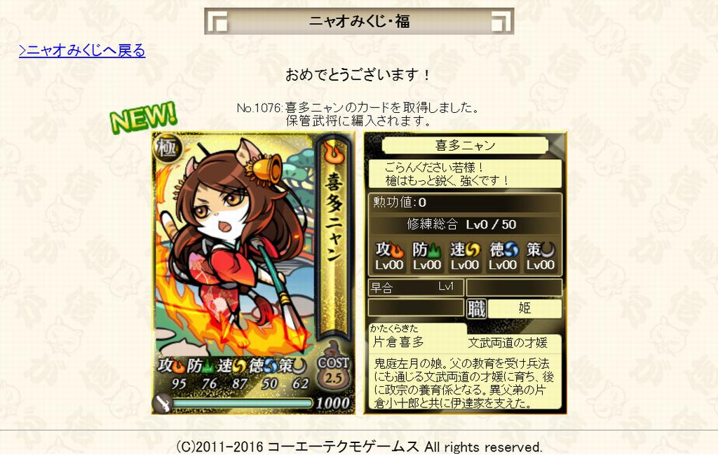 game_mikuji_fuku04.png