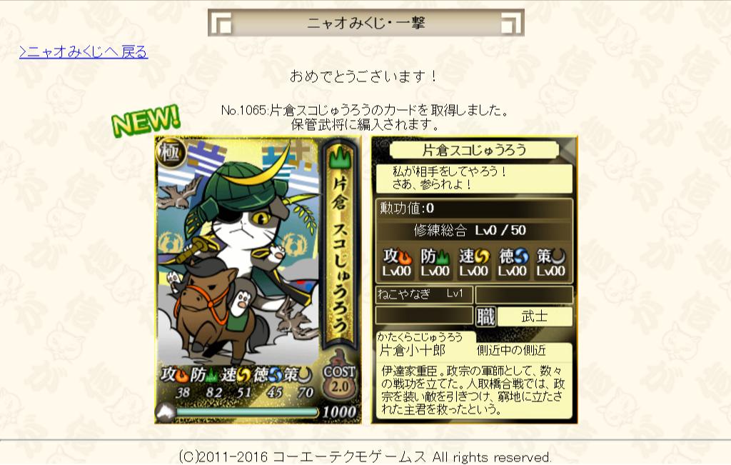 game_mikuji_ichigeki01.png