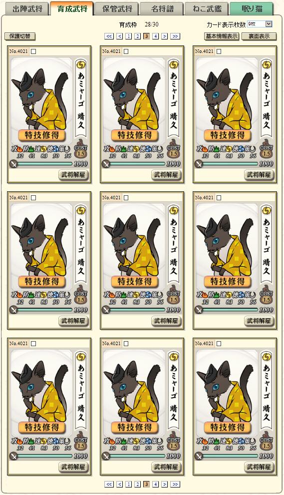 game_nekoashi.png