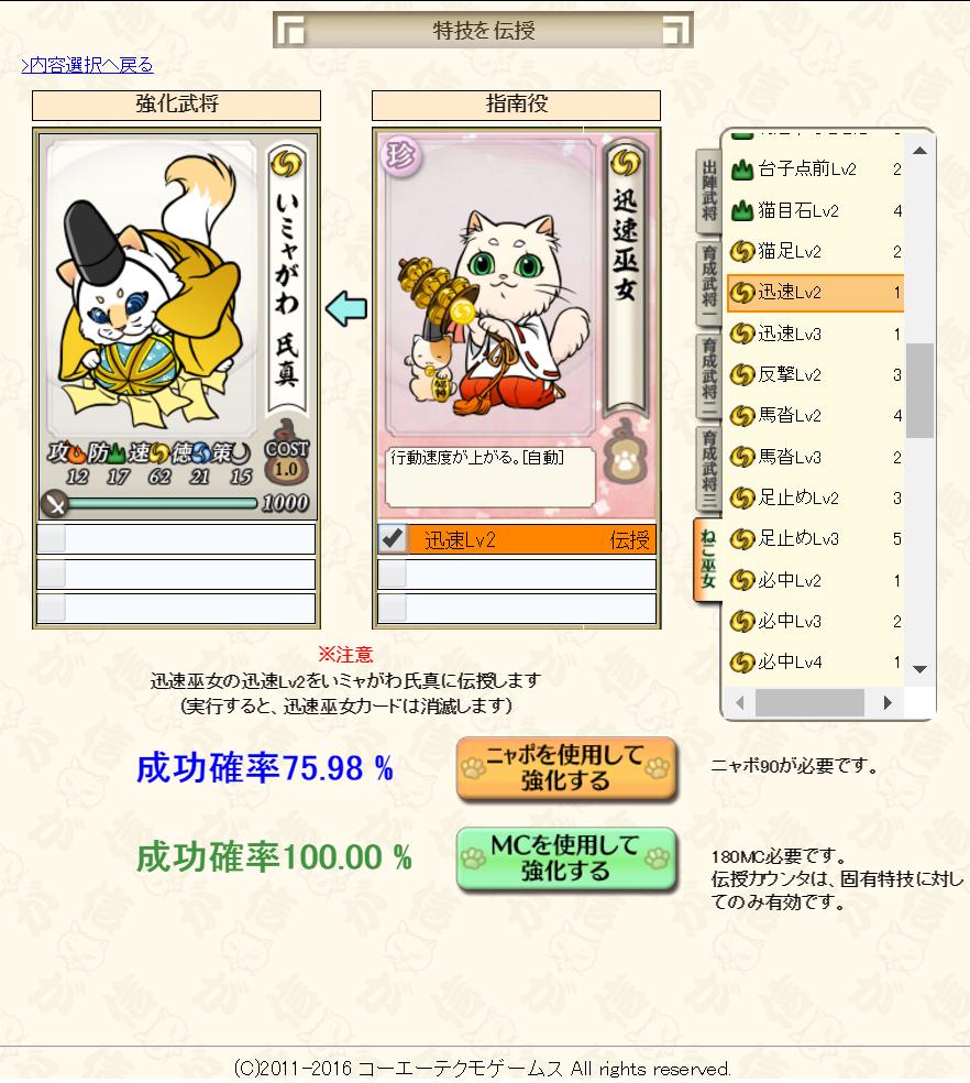 game_nekomiko_naishoku_01.png