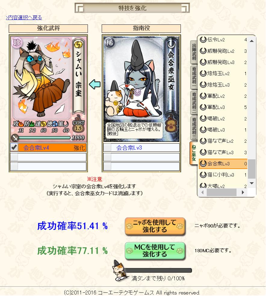 game_nekomiko_naishoku_02.png
