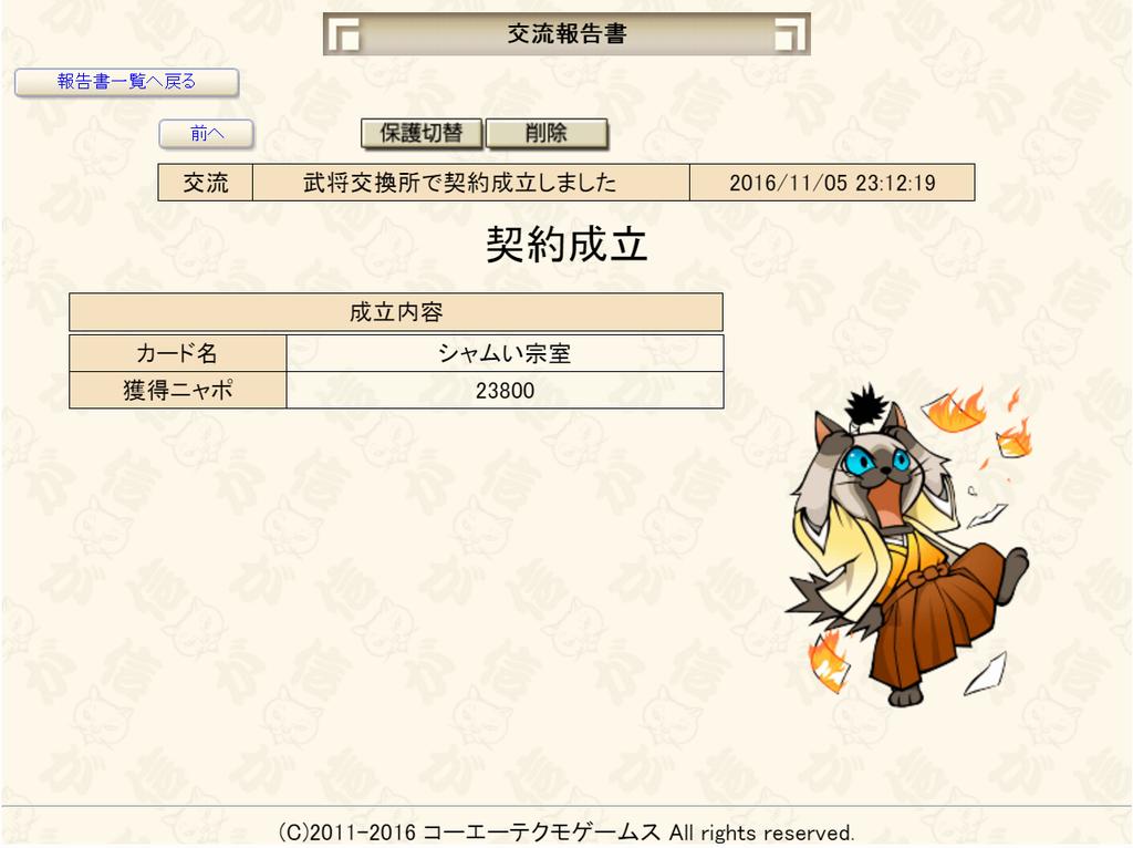 game_nekomiko_naishoku_04.png
