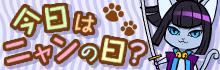 game_nyan_no_hi.png