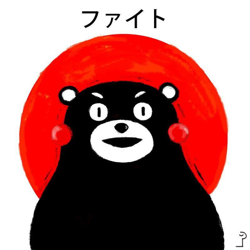 flight kumamon