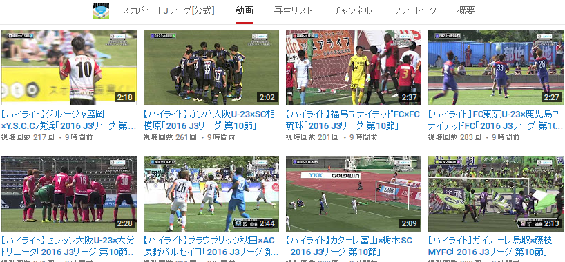 sky perfect tv football j league highlight