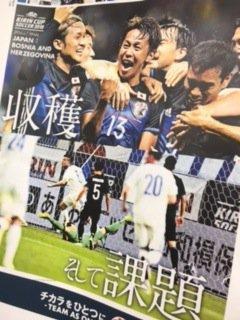 Kirin Challenge Cup Final Japan vs Bosnia and Herzegovina 1_2