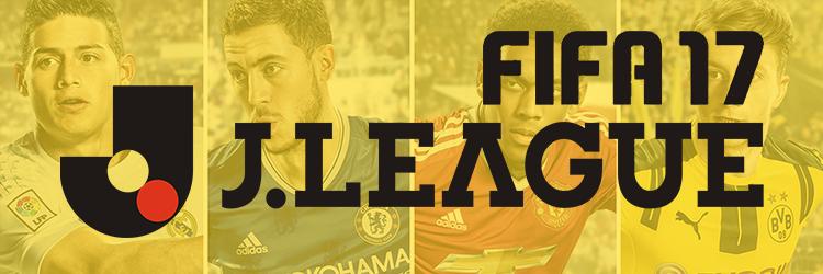 Japanese J1 League_FIFA17