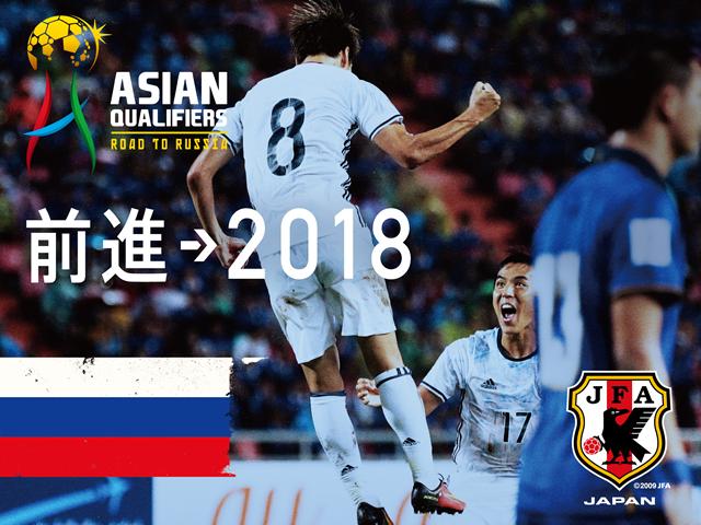 japan FIFA World Cup qualifier against Iraq