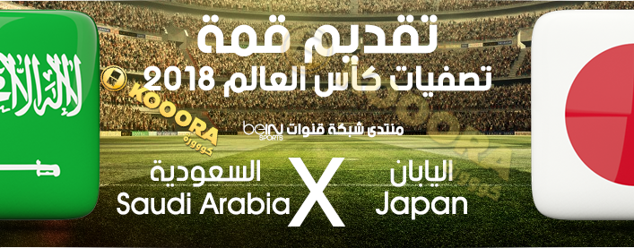 Japan and Saudi Arabia 2016