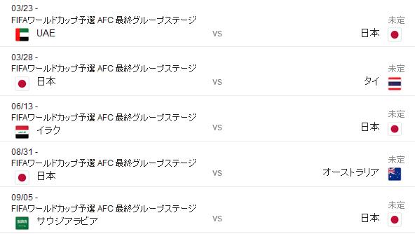 2017 japan team fixture