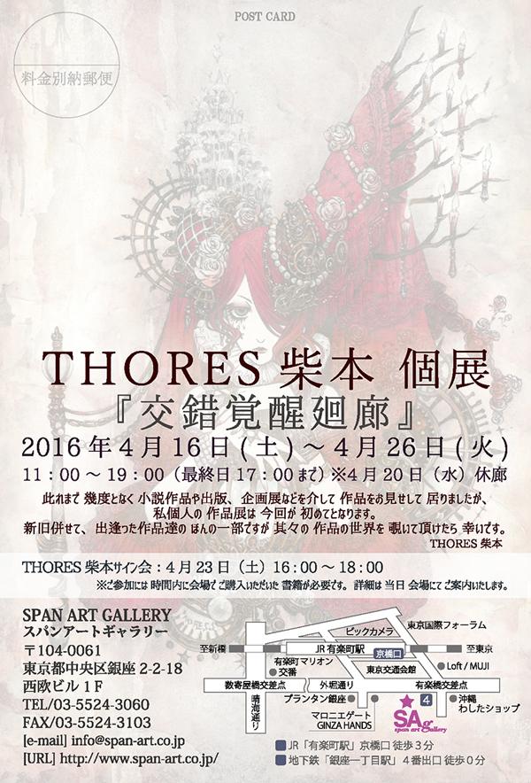 thores_2.jpg