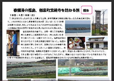 2016fukushimareport