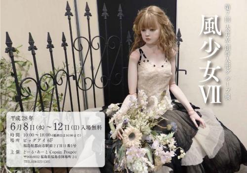 少女風_convert_20160521000101