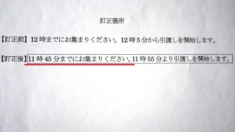 P1170490 - コピー