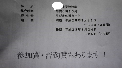 P1170891 - コピー