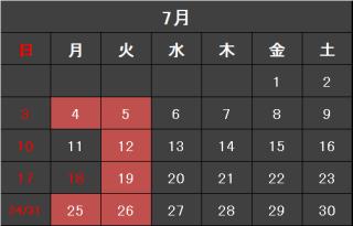 2016年7月カレンダーブログ用