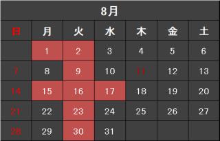 2016年8月カレンダーブログ用