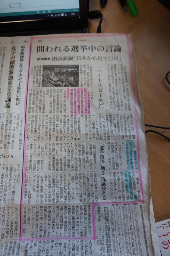 8/4問われる選挙中の言論